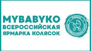 Ярмарка детских колясок Mybabyko