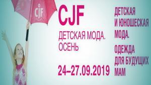 CJF – Детская мода 2019. Осень